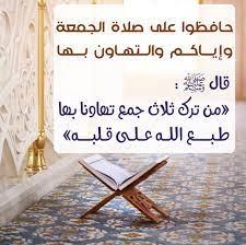 صلاة الجمعة   Home decor decals, Decor, Islamic dua