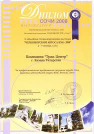 Награды и достижения сертификаты и дипломы компании ТРАК ЦЕНТР  Краснодар Диплом за активное продвижение торговой марки ТРАК ЦЕНТР на юге России на 13 ом специализированно форуме автомобилей оборудования для ремонта