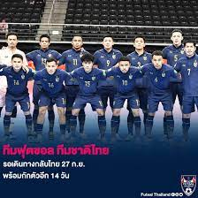 Futsal Thailand - ฟุตซอลไทยแลนด์ - Posts