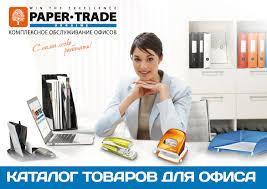 Catalog paper trade 2013 by Alexandra Chertkova - issuu