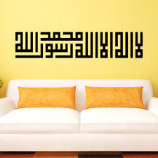 Small Picture Aliexpresscom Buy Art Home Decor Islamic Wall stickers Shahada
