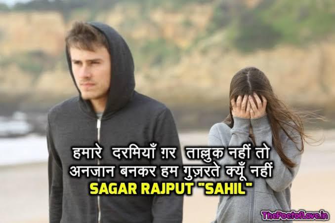 two line romantic shayari in hindi