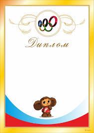 Диплом спортивный купить в Москве изготовление и печать Диплом спортивный арт 530