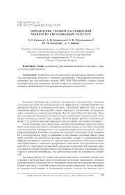 (PDF) The Determination of Average Dissipation <b>Power</b> for <b>LED</b> ...