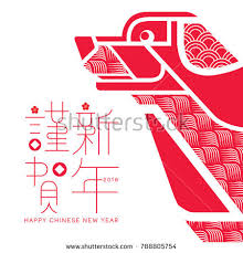 chinese character for happy new year chinese new year of the dog 2018 download free vector art stock