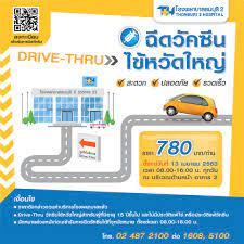 📢📢รพ.ธนบุรี 2... - Thonburi2 Hospital โรงพยาบาลธนบุรี2