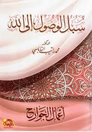سبل الوصول إلى الله أعمال الجوارح - Religious - مكتبة العرب الألمانية