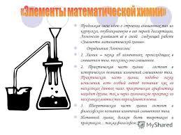 Презентация на тему ПЛАН Элементы математической химии Вклад в  6 Продолжая