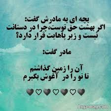 Image result for روز مادر