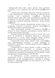 Гражданский истец реферат docsity Банк Рефератов Скачать документ