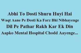 Shayari For Friends