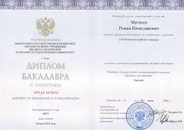 Аттестаты кадастровых инженеров лицензии дипломы свидетельства   Диплом Бакалавра Матвеев Роман Вячеславович