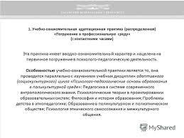 Презентация на тему Организация психолого педагогической  4 1 Учебно ознакомительная адаптационная практика распределенная