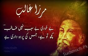 poetry image mirza ghalib poetry mirza ghalib ghalib poetry romantic poetry