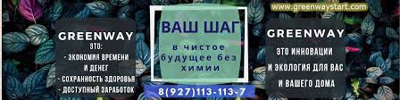 <b>Greenway</b> (от Балаковского Комбината Чистоты) | ВКонтакте