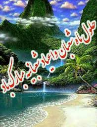 Image result for ‫عکس ماه شعبان‬‎