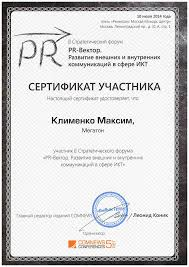 best business life images business life  Диплом форума pr Вектор 2014