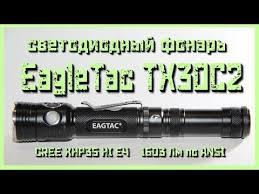 <b>EagleTac</b> TX3L Pro - идеальный <b>фонарь</b> на 2019 год! - YouTube