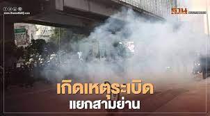เกิดเหตุระเบิดแยกสามย่าน หลังม็อบราษฎรเคลื่อนขบวน