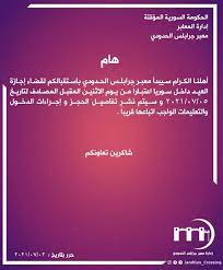 الحكومة التركية تُحدد موعد تسجيل زيارة السوريين إلى بلادهم خلال إجازة العيد