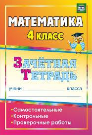 Математика класс самостоятельные контрольные проверочные  Математика 4 класс самостоятельные контрольные проверочные работы зачетная тетрадь