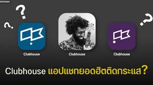 Clubhouse แพลตฟอร์มโซเชียลน้องใหม่ พบมีแอปชื่อเหมือน  และแอปปลอมสร้างความเข้าใจผิด