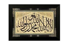 Saf Islamic Urdu Quote Uv Textured Painting Synthetic 35 Cm X 50 Cm X 3 Cm Multicolor