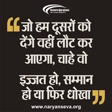 Pin By Narayan Seva Sansthan On Inspirational Quotes Motivational