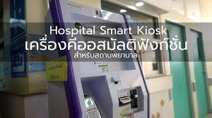 Hospital Kiosk Design Hospital Smart Kiosk