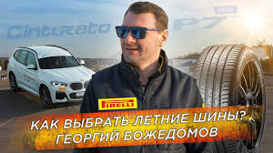 Летние <b>шины Pirelli Cinturato P7</b> NEW 2020 обзор от Георгия ...