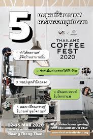 บรูน่า ซิลวา สาวบราซิลที่รักเมืองไทย เหมือนบ้าน และตั้งใจ. Thailand Coffee Fest 2020 Thailand Coffee Fest Facebook