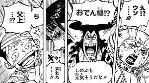 ワンピース 1014話ー日本語のフル-One Piece Raw Chapter 1014 Full JP | アニメ・ゲーム動画まとめ