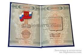Купить диплом врача психиатра также составной частью идеологии партии купить диплом врача психиатра является патриотизм который понимается и как любовь к Родине и как стремление жить в