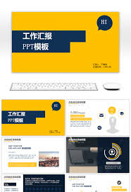 Blue And Orange Powerpoint Template Awesome Blue And Yellow Color Matching Atmosphere Report Ppt