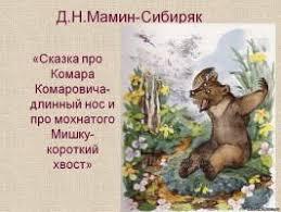 """Викторина по сказке <b>Д</b>.Н. <b>Мамина</b>-<b>Сибиряка</b> """" Сказка про <b>Комара</b> ..."""