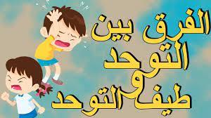 الفرق بين التوحد و طيف التوحد  بصوت: ريم بن عبد الكريم - YouTube
