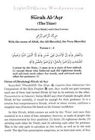 best islam images allah islamic quotes and hadith thelitgeek the importance of surah asr noble quranislam religionquran