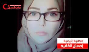 الكاتبة الأردنية إحسان الفقيه تدعو المسلمين في تركيا لدعم الليرة - تركيا  بالعربي