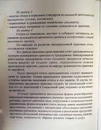 Дневник и отчёт по практике ИБП ЧФ Диплом ру Продолжение задания по преддипломной практике