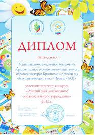 ДИПЛОМ Детский сад №  Пнд
