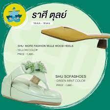 SHU เปิดโผ รองเท้าสีมงคล ใส่แล้วเลิศ! รับปีฉลู 2564   Thaiger ข่าวไทย