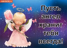 Картинки по запросу картинки анимация ангел пусть хранит вас ангел