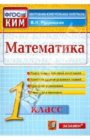 Книга Математика класс Контрольно измерительные материалы  Математика 1 класс Контрольно измерительные материалы