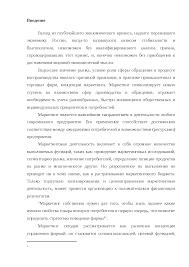 Маркетинговая деятельность предприятия ОАО Пивоваренная компания  Это только предварительный просмотр