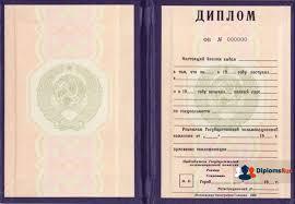 Купить диплом о высшем образовании с занесением в реестр Смоленск Специалист СССР