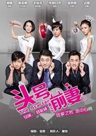 the starter wife 2016