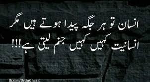 poetry image best urdu poetry 2018 best urdu sms 2018 best of best