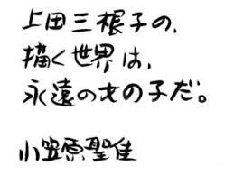 女の子のライフスタイルをオシャレに描くイラストレーター上田三根子