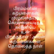 Tamil Birthday Wishes Tamil Kavithaigal Birthday Wishes For Wife