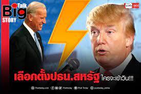 เลือกตั้งประธานาธิบดีสหรัฐ ใครจะเข้าวิน!!! - โพสต์ทูเดย์ รอบโลก